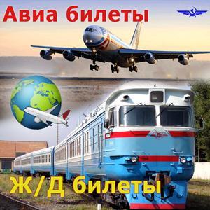 Авиа- и ж/д билеты Тербунов