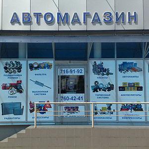 Автомагазины Тербунов