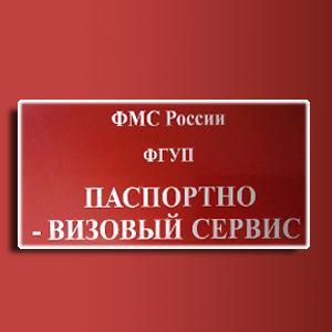 Паспортно-визовые службы Тербунов