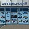 Автомагазины в Тербунах