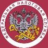 Налоговые инспекции, службы в Тербунах