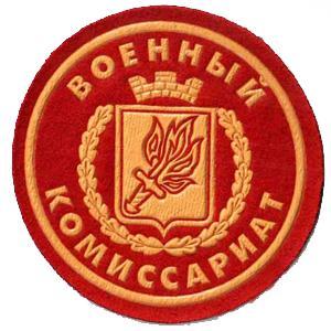 Военкоматы, комиссариаты Тербунов