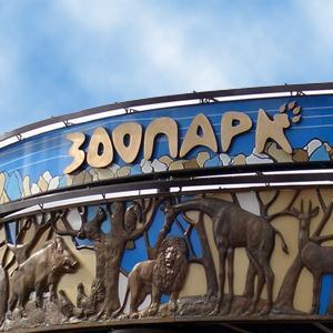 Зоопарки Тербунов